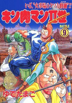 Nisei Volume 9 Cover