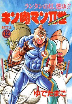 Nisei Volume 12 Cover