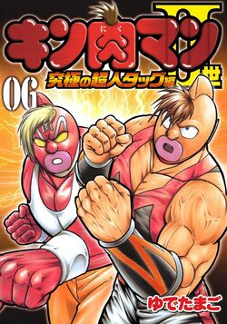 Nisei P2 Volume 6 Cover