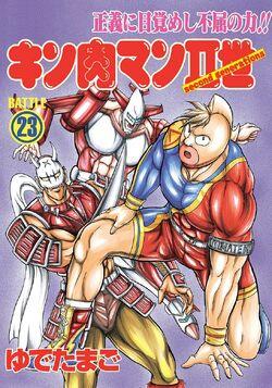 Nisei Volume 23 Cover