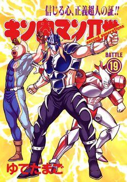 Nisei Volume 19 Cover