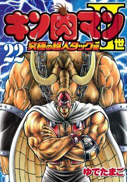 Nisei P2 Volume 22 Cover