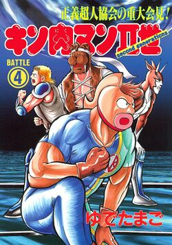 Nisei Volume 4 Cover