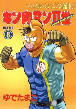 Nisei Volume 8 Cover