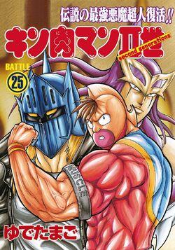 Nisei Volume 25 Cover