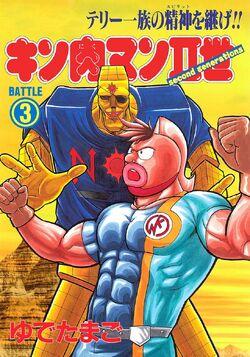 Nisei Volume 3 Cover