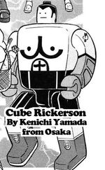 CubeRickerson