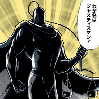 Justice's silhouette