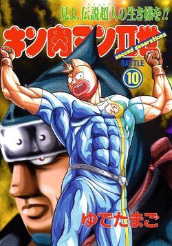 Nisei Volume 10 Cover