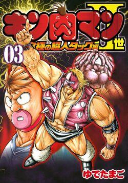 Nisei P2 Volume 3 Cover