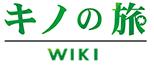 Kino no Tabi Wiki