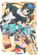 Gakuen Kino v4 cover