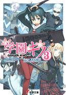 Gakuen Kino v3 cover