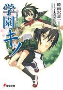 Gakuen Kino vol 1 cover