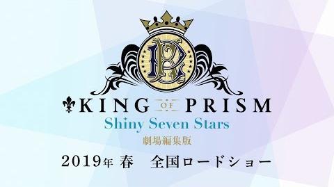 「KING OF PRISM -Shiny Seven Stars-」劇場編集版 特報