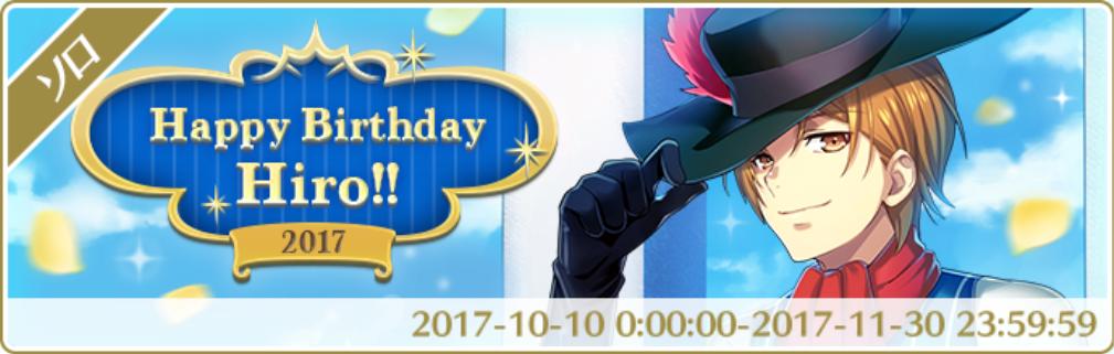 Happy Birthday Hiro!! 2017 | KING OF PRISM プリズムラッシュ!LIVE Wiki ...