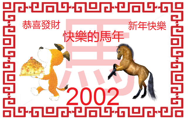 File:Kipper Chinese New Year Greeting 2002.png