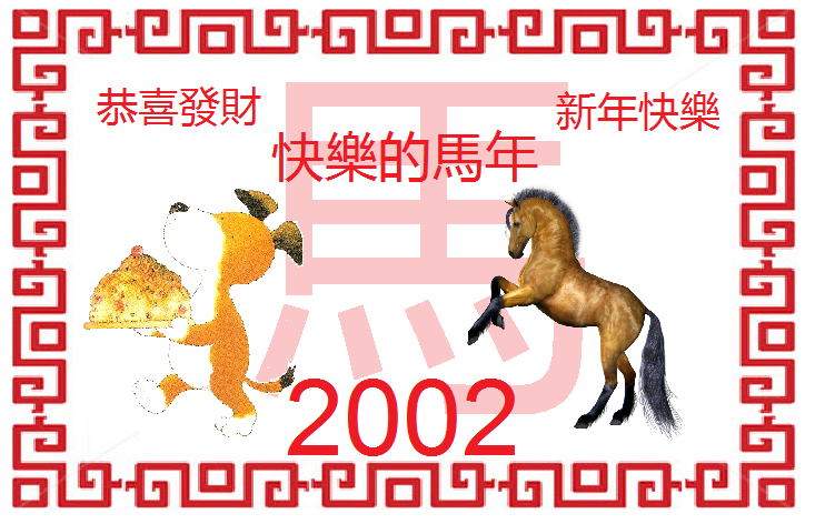 kipper chinese new year greeting 2002png - Chinese New Year 2002