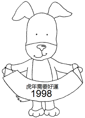 File:Kipper Chinese New Year Greeting 1998.png