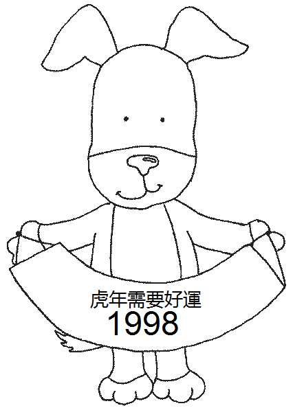 kipper chinese new year greeting 1998png - Chinese New Year 1998