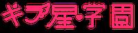 Welcome to Kirahoshi Academy Wiki!