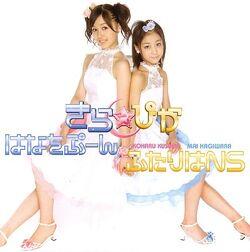 Hana wo Puun Album