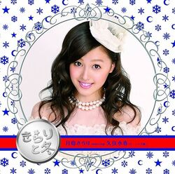 Kirari to Fuyu Regular Album