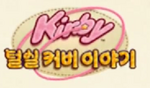 Kirby's Epic Yarn Korean Logo