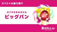 "Kirby of the Stars Special Ability ""Hypernova"" Introduction Video"
