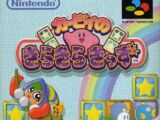 Kirby's Super Star Stacker