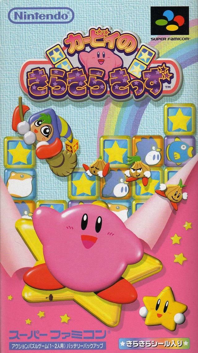 Kirby Super Star Ultra Nintendo DS Box Art Cover by Wario22 |Kirby Super Star Box