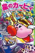 Super Kirby Hunters Great Fierce Battle!