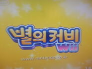 Kirby's Return to Dream Land (Korean Logo)