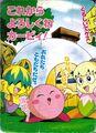 Kirby-tvehon1-17