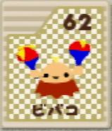 64-card-62