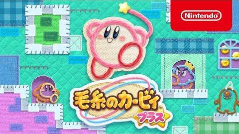 Kirby's Epic Yarn Plus Introduction Video
