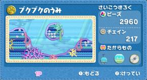 泡泡海洋01 毛线卡比