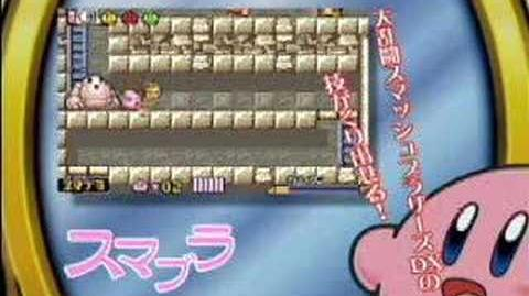 COMMERCIAL Kirby & The Amazing Mirror (JAPANESE TWO)