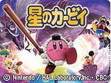 Kirby 3D