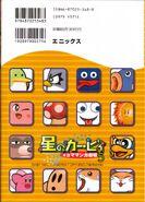 Enix-manga5b