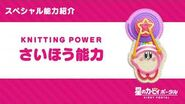 """Kirby of the Stars Special Ability """"Knitting Power"""" Introduction Video"""