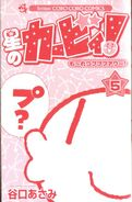 Taniguchi-05c