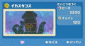 墨汁章鱼01 毛线卡比