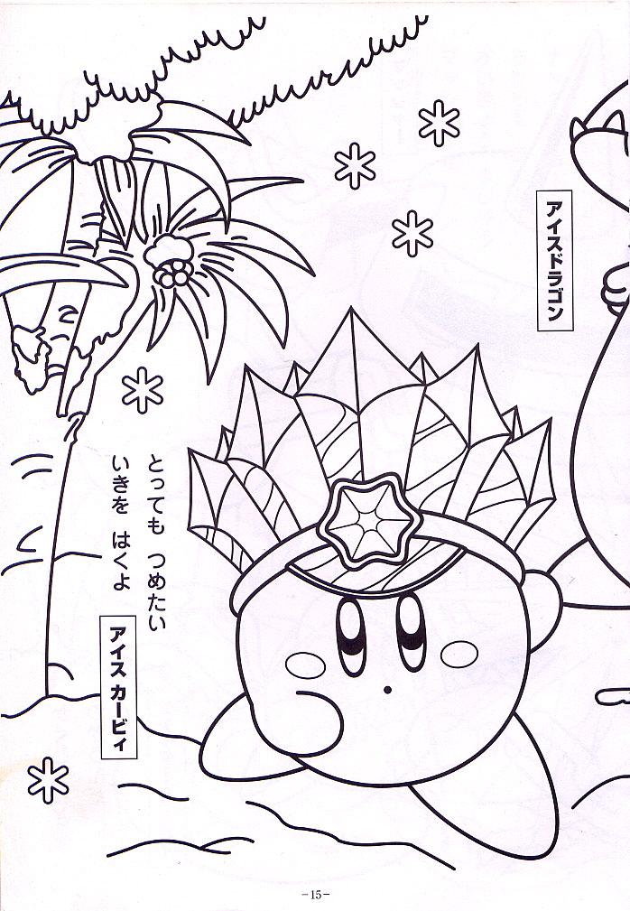 Image - 15 ice Kirby.jpg | Kirby Wiki | FANDOM powered by Wikia