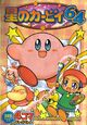 Kirby4koma64 01