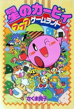 Sakuma-gameland01