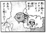 Kurimoto Black Kirby