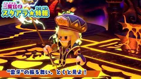 Zan Partizanne Kirby Star Allies