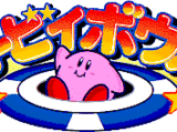 List of Kirby's Dream Course Staff