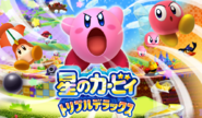 KirbyTripleDeluxePortadaJaponesa